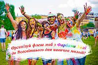 Зробіть добру справу у Всесвітній день навичок молоді та влаштуйте флеш моб з Фарбами Холі!