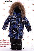 Зимний костюм для мальчика куртка и полукомбинезон Украина