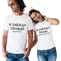Парные футболки. Мужская и женская футболка. Я завжди прав / Я завжди права