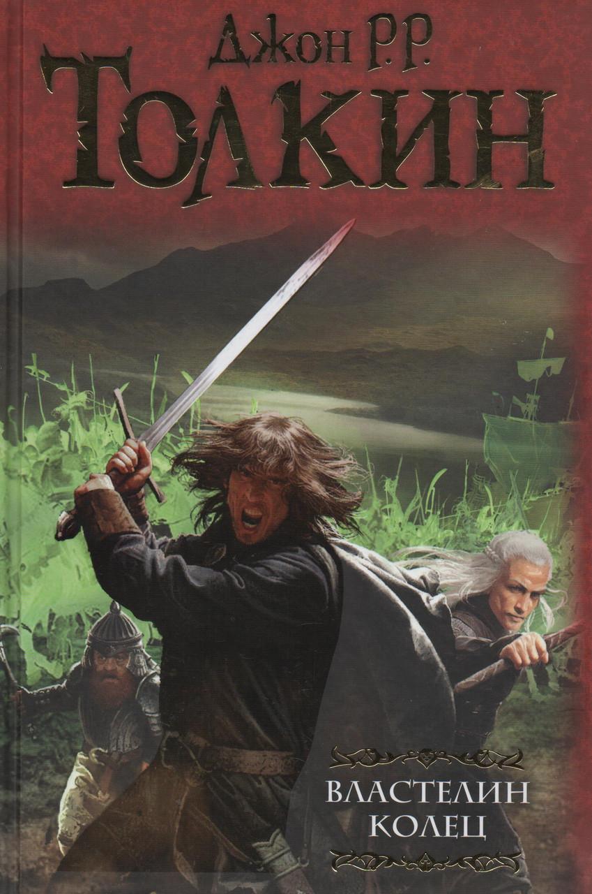 Властелин Колец. Джон Р. Р. Толкин: продажа, цена в ...