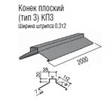 Планка конька полукруглая.0.5 мм. РЕ 25 мк -Термастил., фото 4