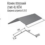 Планка конька полукруглая.0.5 мм. РЕ 25 мк -Термастил., фото 6