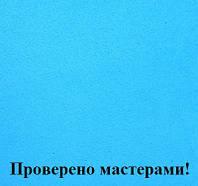 Фоамиран 0,8 мм, 30×20см (А4), бирюзовый (голубая бирюза)