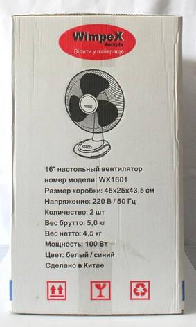 Настольный вентилятор Wimpex WX-1601, фото 2