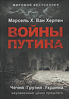 Войны Путина. Чечня, Грузия, Украина: неусвоенные уроки прошлого. Марсель Х. Ван Херпен