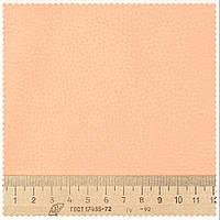 Шкіра штучна меблева оббивна персикова 97-0000 ш.145 (21102.013)