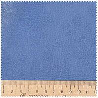 Кожзам мебельный обивочный голубой 74-1777 ш.145 ( 21102.016 )