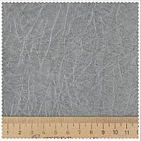 Кожзам обивочный серый 26751802 ш.135 ( 21107.002 )