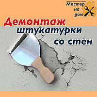 Снятие штукатурки со стен во Львове, фото 1