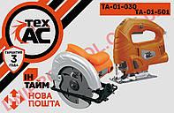 Пила циркулярная  ТехАС TA-01-501 + Лобзик Tex.AC ТА-01-030
