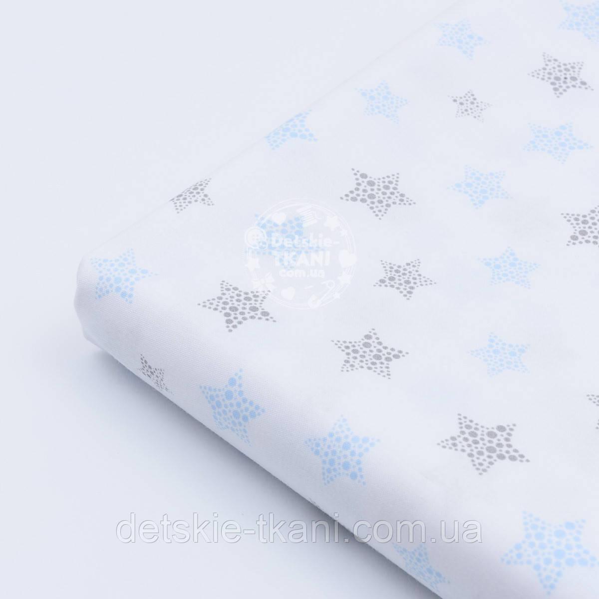 """Лоскут ткани """"Точечные звёзды"""" голубые серые на белом №1649а, размер 30*80 см"""