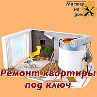 """Ремонт квартир """"под ключ"""" во Львове, фото 1"""