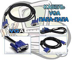 Кабель VGA  1,5м, кабель для монитора