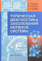 Скоромец А.А. Топическая диагностика заболеваний нервной системы: руководство для врачей