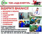 """В зв`язку з розвитком ТОВ """"АДД-Енергія"""" оголошує про відкриття додаткових вакансій"""