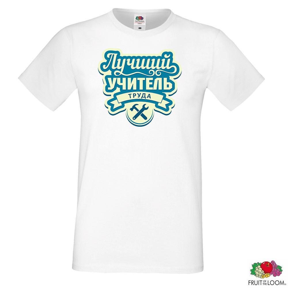 """Мужская футболка для учителя с надписью """"Лучший учитель труда"""" Push IT"""