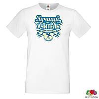 """Чоловіча футболка для вчителя з написом """"Кращий вчитель астрономії"""" Push IT"""