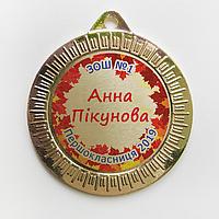 """Медаль для первоклассников 35 мм """"золото"""""""