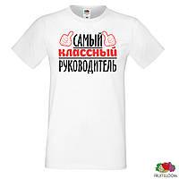 """Мужская футболка для учителя с надписью """"Самый классный руководитель"""" Push IT"""