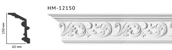 Карниз потолочный с орнаментом Classic Home New  HM-12150 лепной декор из полиуретана,
