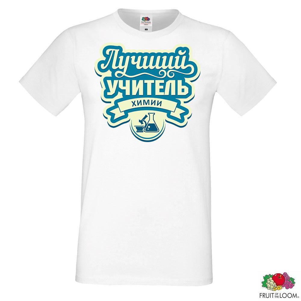 """Мужская футболка для учителя с надписью """"Лучший учитель химии"""" Push IT"""