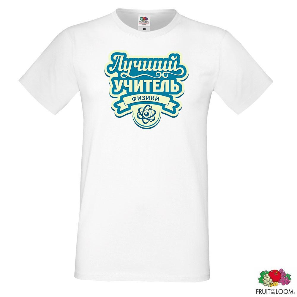 """Мужская футболка для учителя с надписью """"Лучший учитель физики"""" Push IT"""