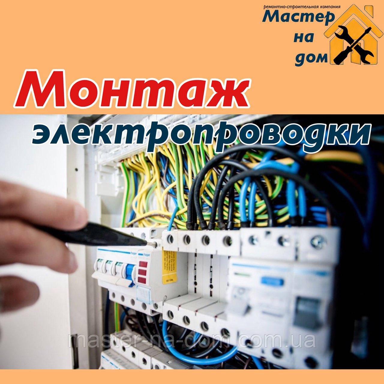 Монтаж электропроводки во Львове