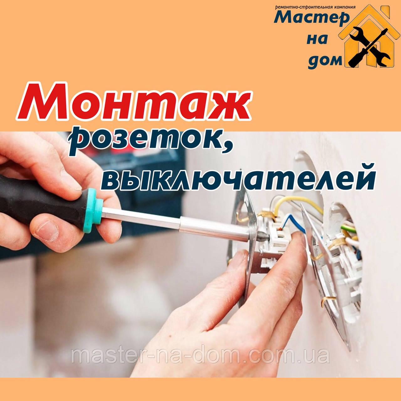 Монтаж розеток, выключателей во Львове