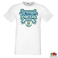 """Мужская футболка для учителя с надписью """"Лучший учитель музыки"""" Push IT"""