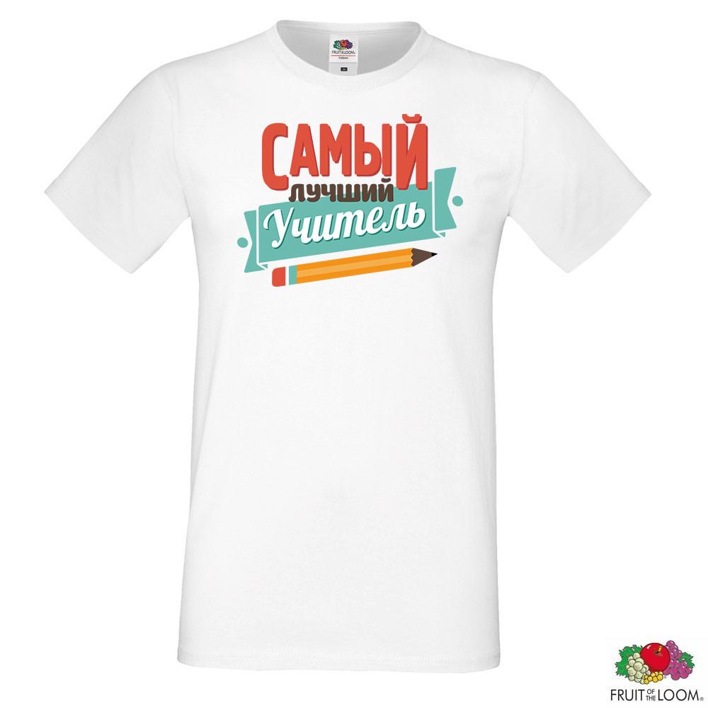 """Мужская футболка для учителя с надписью """"Самый лучший учитель"""" Push IT"""