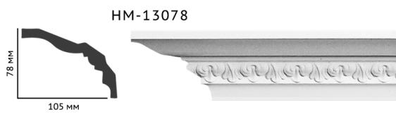 Карниз потолочный с орнаментом Classic Home New  HM-13078 лепной декор из полиуретана,