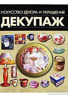 Книга Декупаж. Искусство декора и украшения (Харвест)