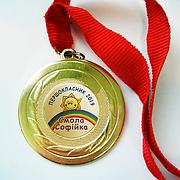 Медалі першокласникам