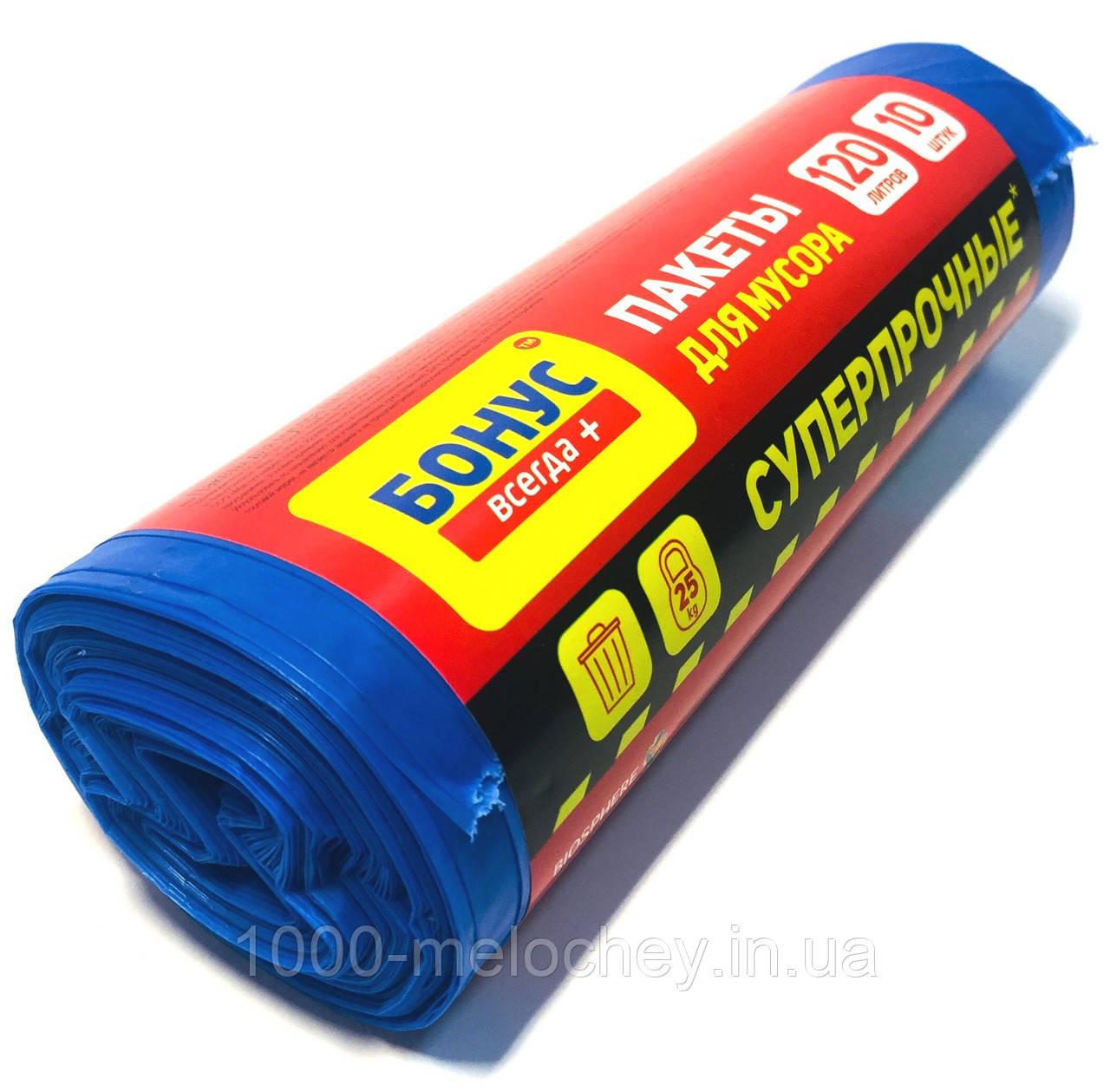 Мусорные пакеты 120 литров Бонус+ 10 шт/уп, синие