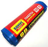 Мусорные пакеты 120 литров Бонус+ 10 шт/уп, синие, фото 3