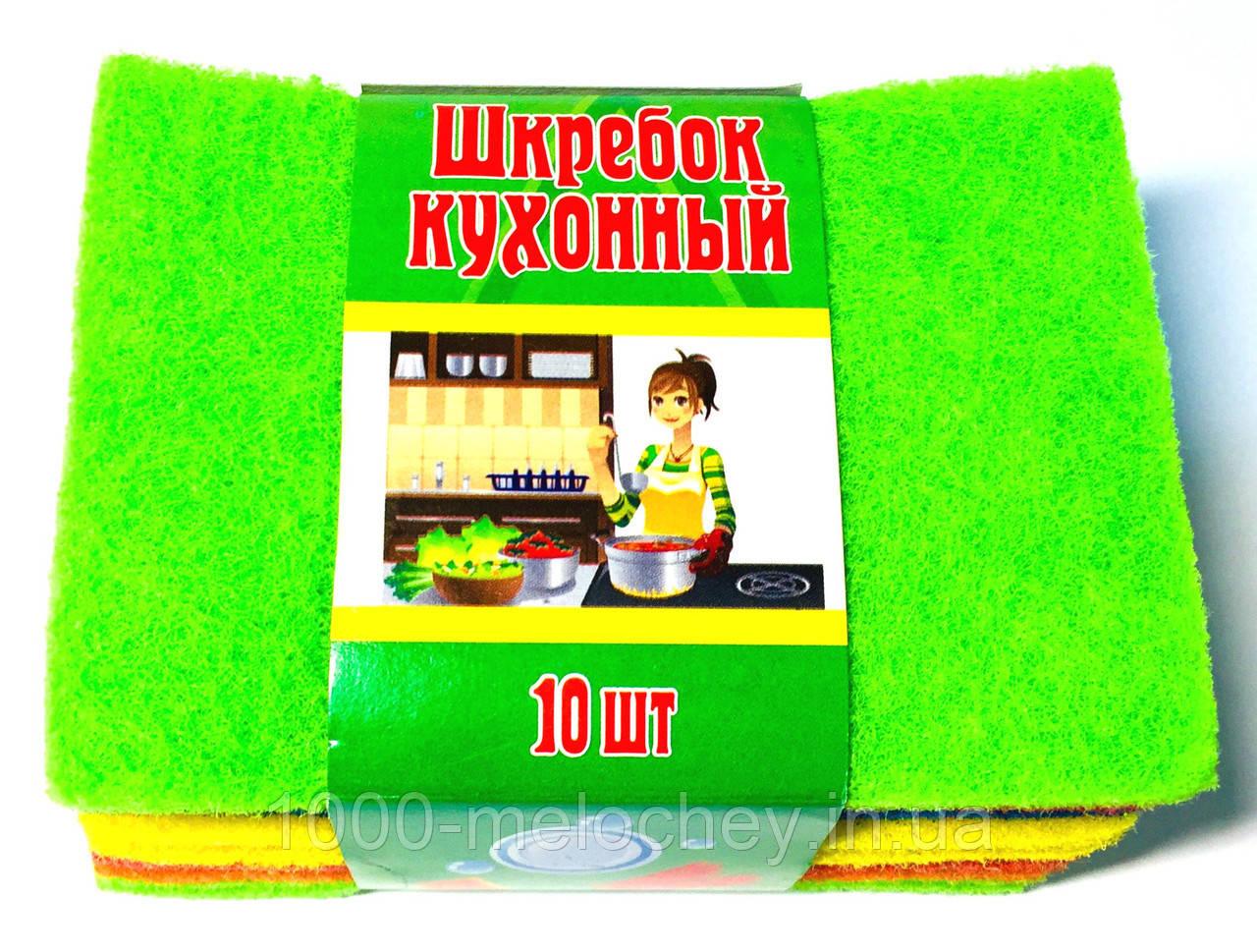 Шкребки кухонні 10 штук в комплекті