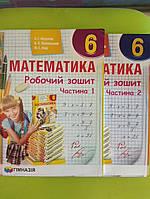 Математика 6 клас. Робочий зошит в 2-х частинах.