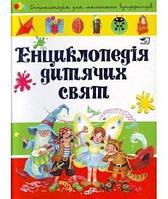 Енциклопедія дитячих свят. Енциклопедiя для маленьких вундеркiндiв. Автор - Наталія Чуб (Vivat)