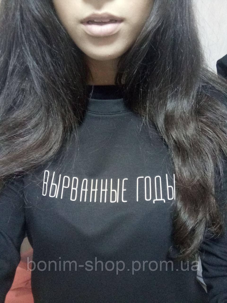Женский черный свитшот с принтом Вырванные годы