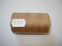 Нитка TRIGAN №80 1000м.col 289 т.пшеничный (шт.)
