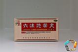 Лю Вэй Ди Хуан Вань - общеукрепляющее, улучшает память, при заболеваниях почек Liu Wei Di Huang Wan, фото 2