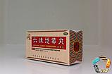 Лю Вэй Ди Хуан Вань - общеукрепляющее, улучшает память, при заболеваниях почек Liu Wei Di Huang Wan, фото 3