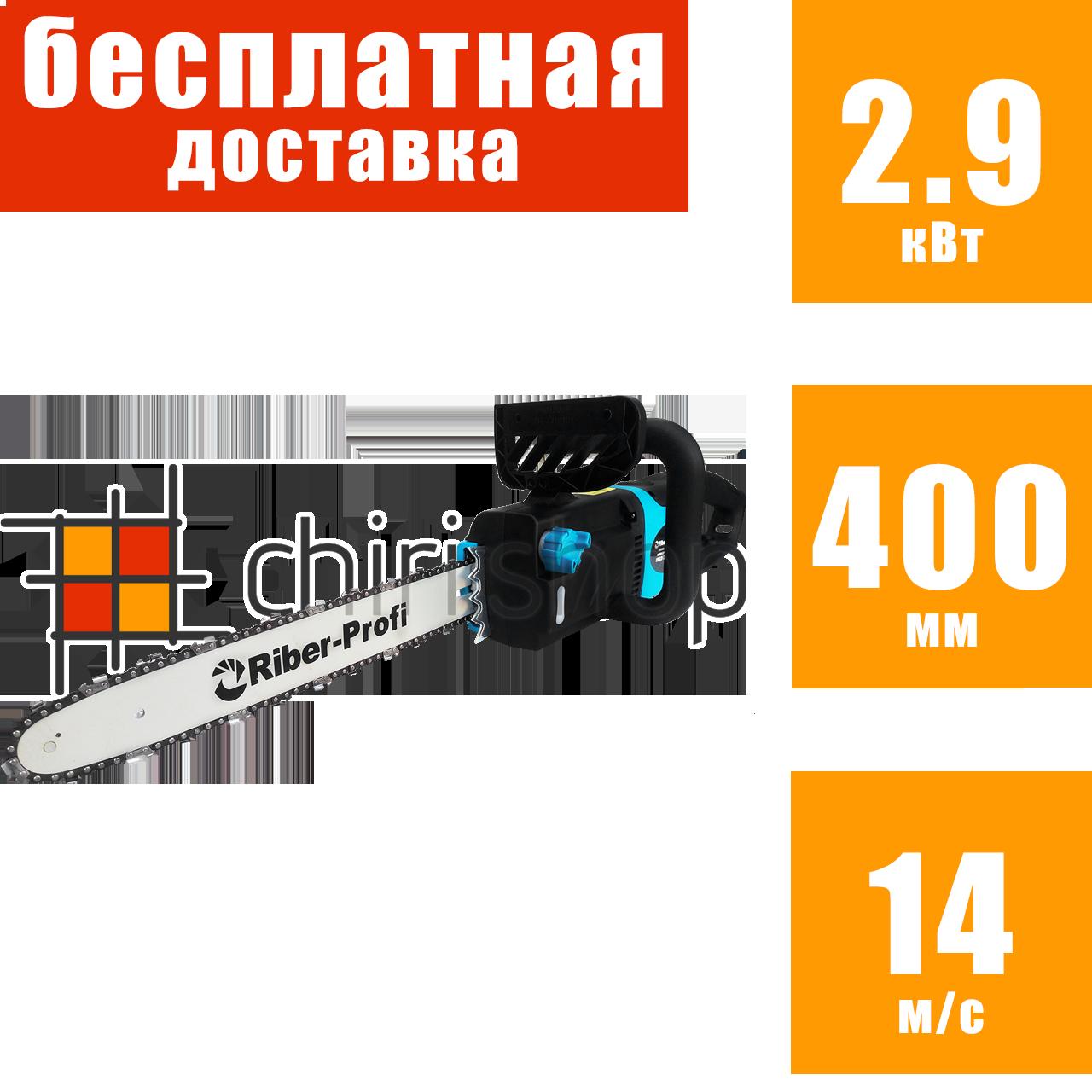 Электропила цепная прямая Riber ПЦЭ 2900М, 2.9 кВт, 400 мм, электрическая пила цепная