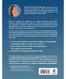 Интуитивное питание. Как перестать беспокоиться о еде и похудеть (мягкая обложка) Светлана Бронникова, фото 2
