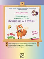 Рабочая тетрадь для детей от 2 3 лет «Развивашки для девочек»