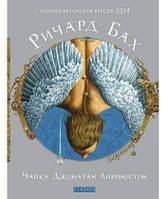 Чайка Джонатан Ливингстон (полная авторская версия) Ричард Бах