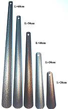Лопатка, ріжок для взуття суцільнометалевий (60cm)