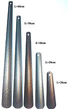Лопатка, ріжок для взуття суцільнометалевий (50cm)