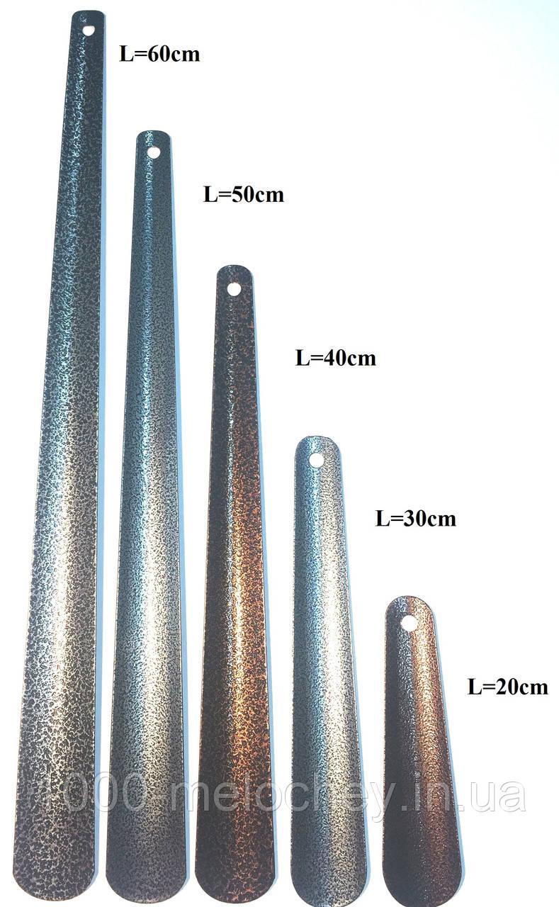 Лопатка, рожок для обуви цельнометаллический (30cm)