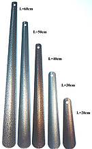 Лопатка, ріжок для взуття суцільнометалевий (40cm)